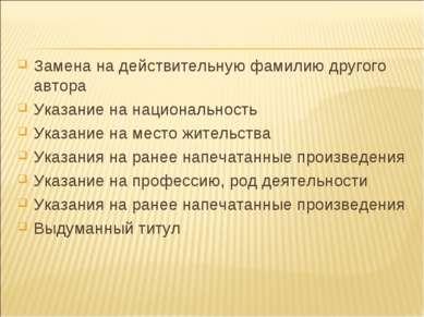 Замена на действительную фамилию другого автора Указание на национальность Ук...