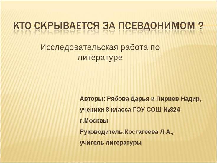 Авторы: Рябова Дарья и Пириев Надир, ученики 8 класса ГОУ СОШ №824 г.Москвы Р...