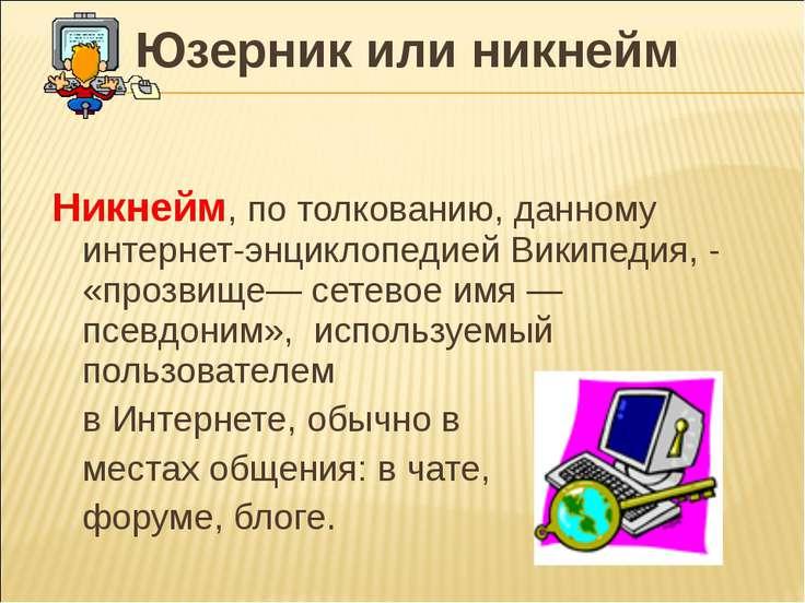 Юзерник или никнейм Никнейм, по толкованию, данному интернет-энциклопедией Ви...