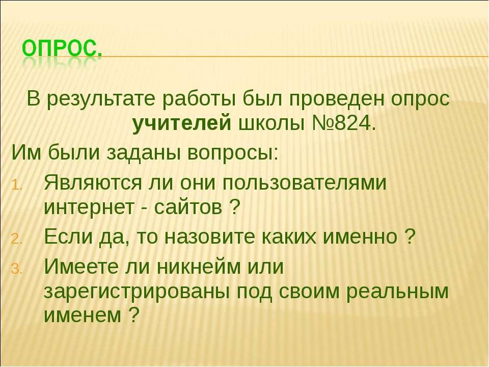 В результате работы был проведен опрос учителей школы №824. Им были заданы во...