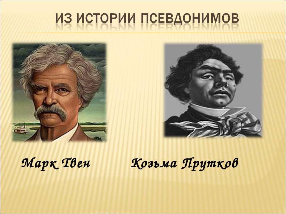 Марк Твен Козьма Прутков