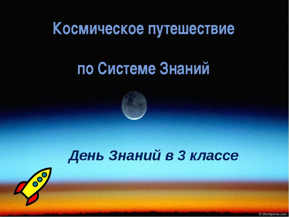 Космическое путешествие по Системе Знаний