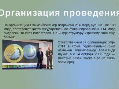 Организация проведения На организацию Олимпийских игр потрачено 214 млрд руб....