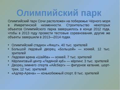 Олимпийский парк Олимпийский парк Сочи расположен на побережье Чёрного моря в...