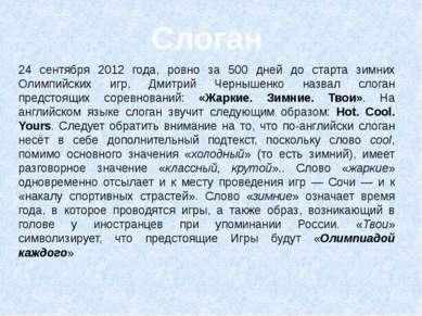 Слоган 24 сентября 2012 года, ровно за 500 дней до старта зимних Олимпийских ...