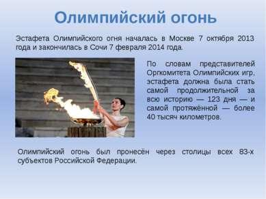 Эстафета Олимпийского огня началась в Москве 7 октября 2013 года и закончилас...
