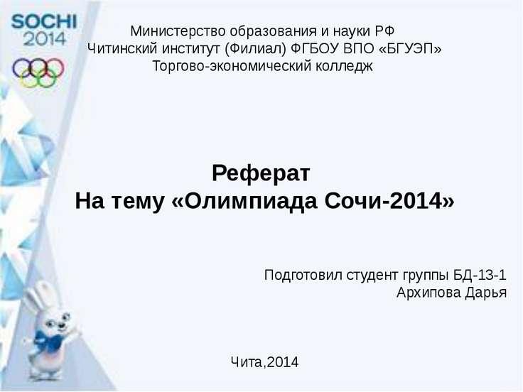Реферат на тему олимпиада сочи 2014 8393