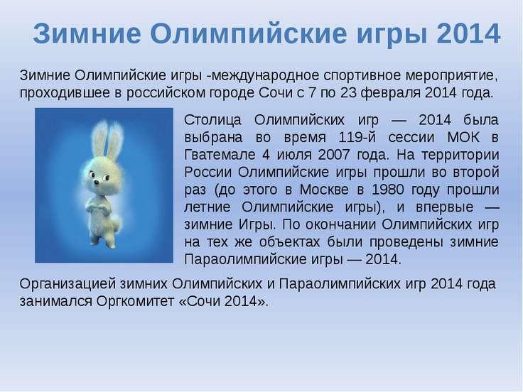 Презентация на тему Олимпиада Сочи презентации по Истории  Столица Олимпийских игр 2014 была выбрана во время 119 й сессии МОК в Гвате