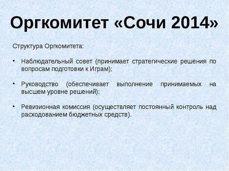 Оргкомитет «Сочи 2014» Структура Оргкомитета: Наблюдательный совет (принимает...
