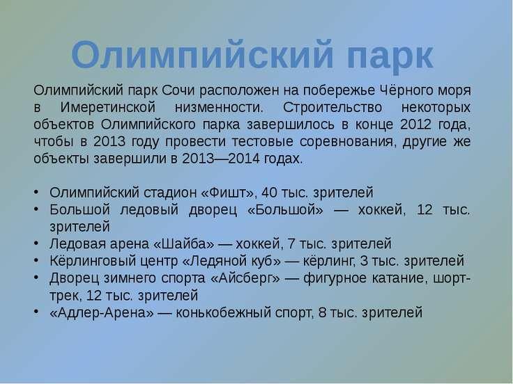 Презентация на тему Олимпиада Сочи презентации по Истории  Олимпийский парк Олимпийский парк Сочи расположен на побережье Чёрного моря в