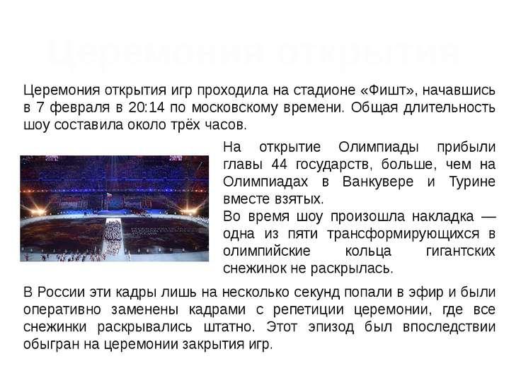 Церемония открытия Церемония открытия игр проходила на стадионе «Фишт», начав...