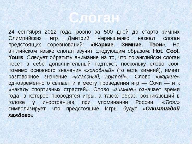 Презентация на тему Олимпиада Сочи презентации по Истории  Слоган 24 сентября 2012 года ровно за 500 дней до старта зимних Олимпийских