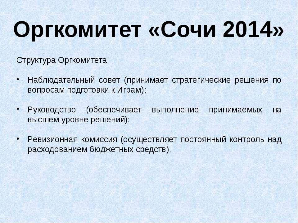 Презентация на тему Олимпиада Сочи презентации по Истории  Оргкомитет Сочи 2014 Структура Оргкомитета Наблюдательный совет принимает