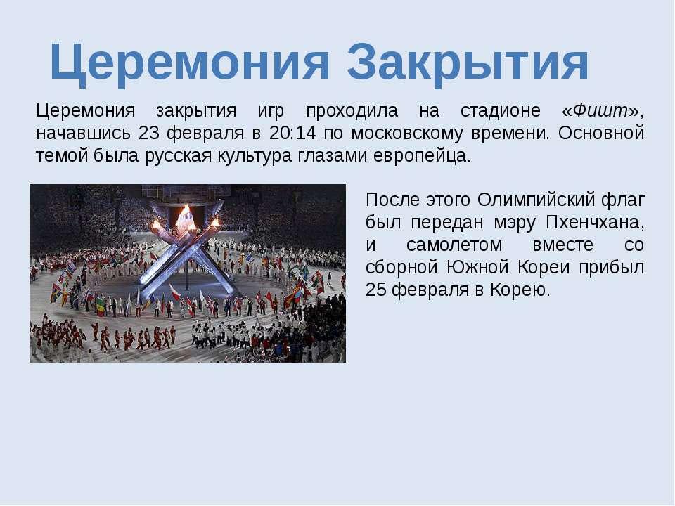 Церемония Закрытия Церемония закрытия игр проходила на стадионе «Фишт», начав...