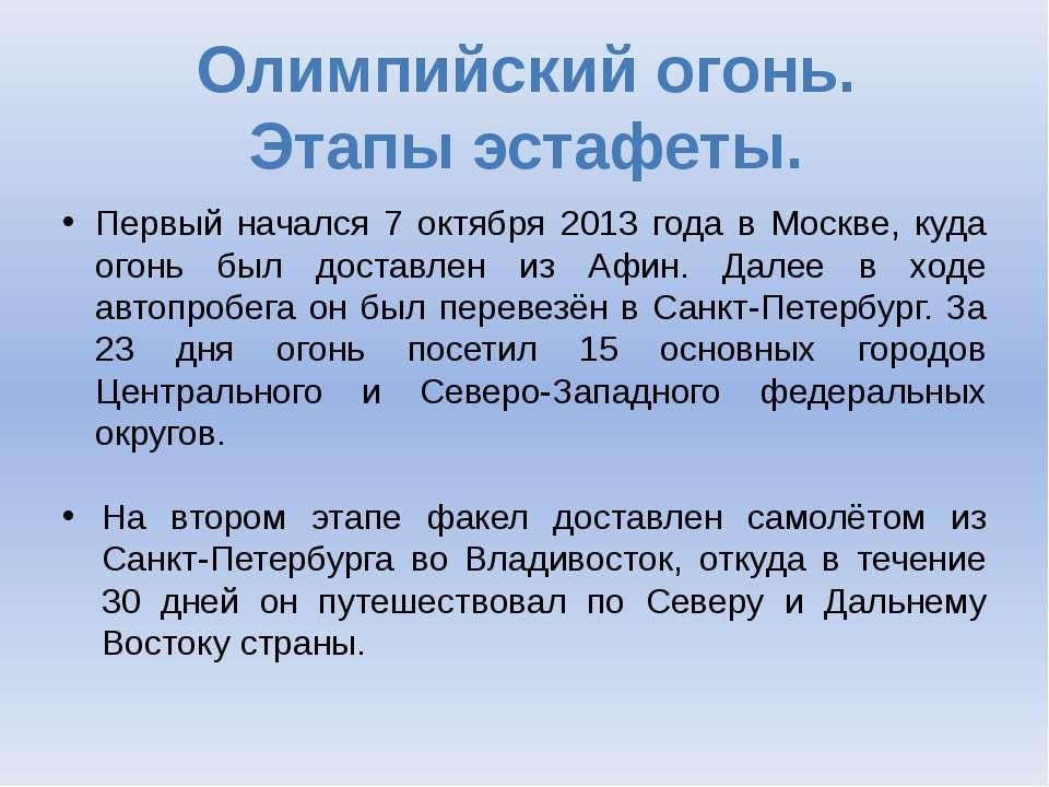 Первый начался 7 октября 2013 года в Москве, куда огонь был доставлен из Афин...