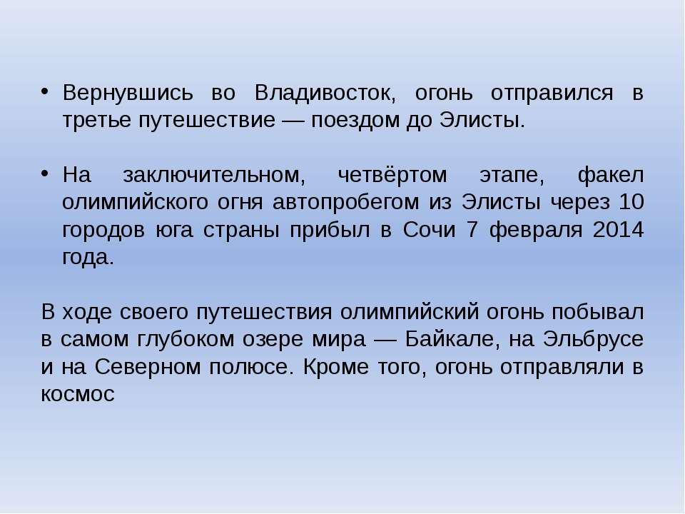 Вернувшись во Владивосток, огонь отправился в третье путешествие — поездом до...