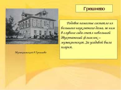Грешнево Родовое поместье состояло из большого неуклюжего дома, за ним в глуб...