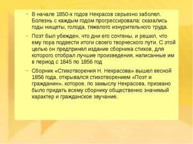 В начале 1850-х годов Некрасов серьезно заболел. Болезнь с каждым годом прогр...