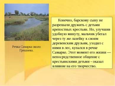 Речка Самарка около Грешнева. Конечно, барскому сыну не разрешали дружить с д...