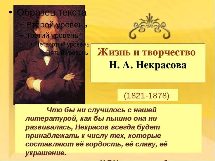 (1821-1878) Жизнь и творчество Н. А. Некрасова Что бы ни случилось с нашей ли...