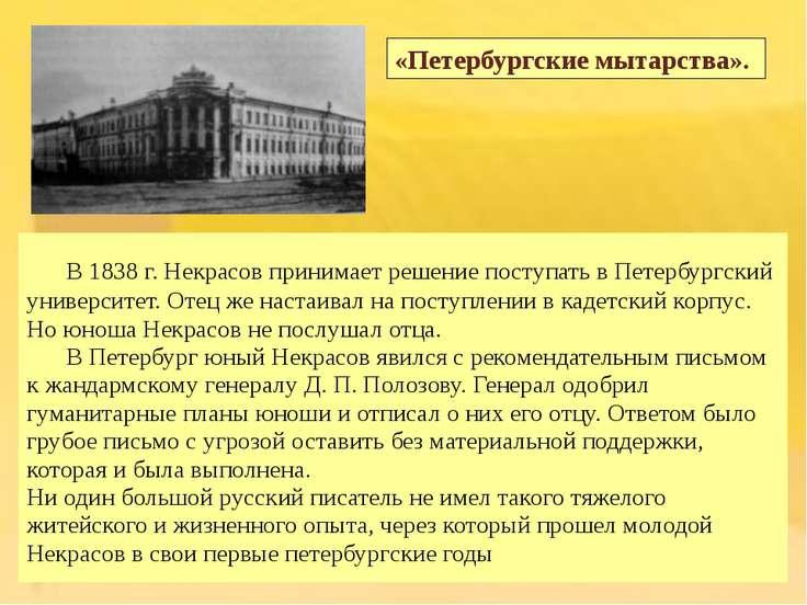 В 1838 г. Некрасов принимает решение поступать в Петербургский университет. О...