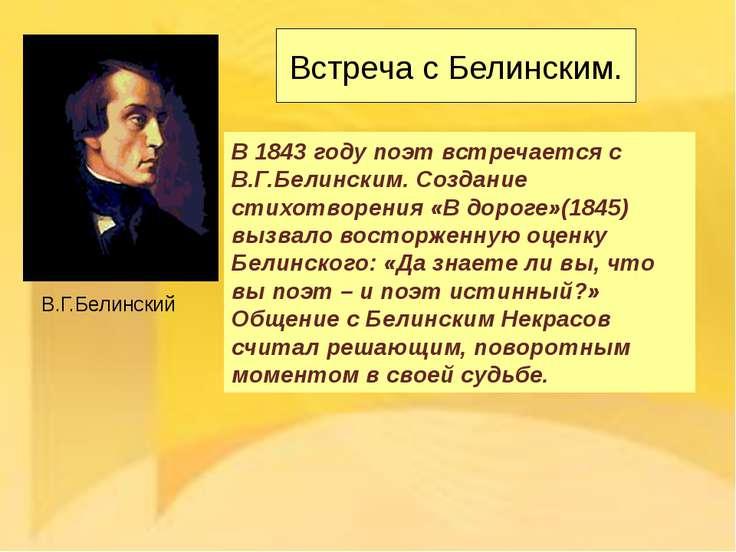 Встреча с Белинским. В 1843 году поэт встречается с В.Г.Белинским. Создание с...