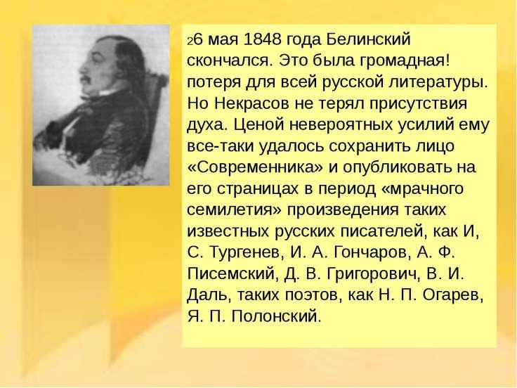 26 мая 1848 года Белинский скончался. Это была громадная! потеря для всей рус...