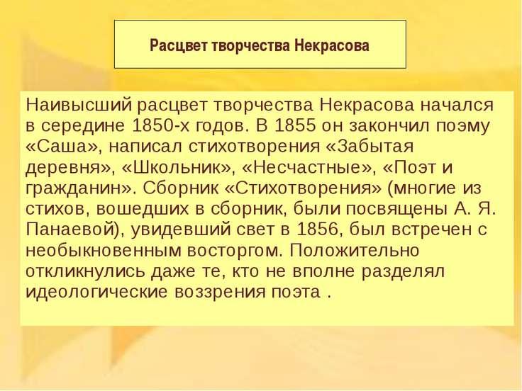 Расцвет творчества Некрасова Наивысший расцвет творчества Некрасова начался в...