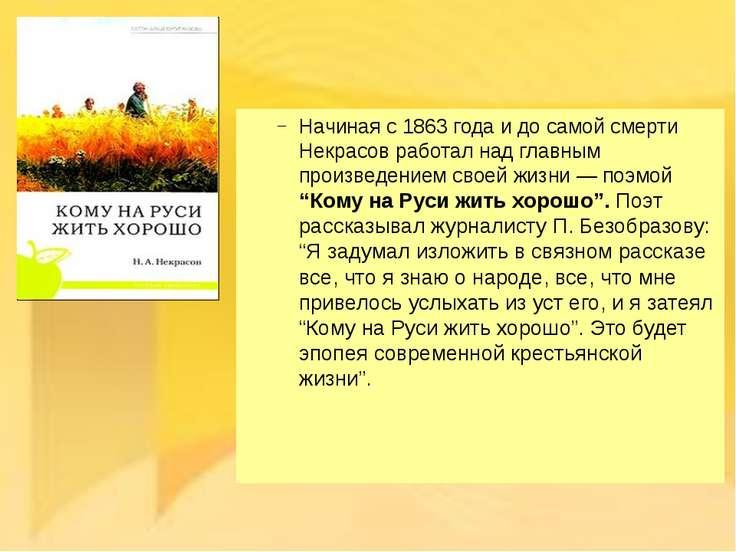 Начиная с 1863 года и до самой смерти Некрасов работал над главным произведен...