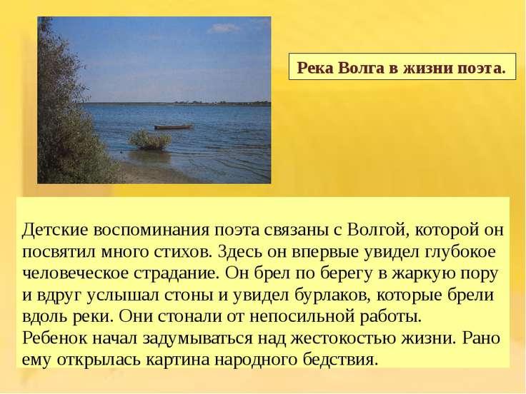 Детские воспоминания поэта связаны с Волгой, которой он посвятил много стихов...