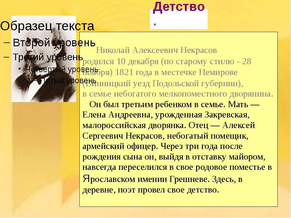 Николай Алексеевич Некрасов родился 10 декабря (по старому стилю - 28 ноября)...