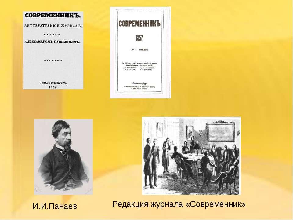 И.И.Панаев Редакция журнала «Современник»