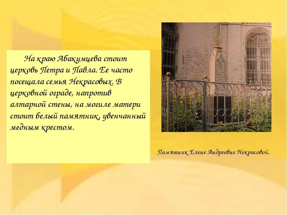 На краю Абакумцева стоит церковь Петра и Павла. Ее часто посещала семья Некра...