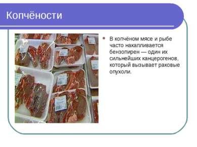 Копчёности В копчёном мясе и рыбе часто накапливается бензопирен — один их си...