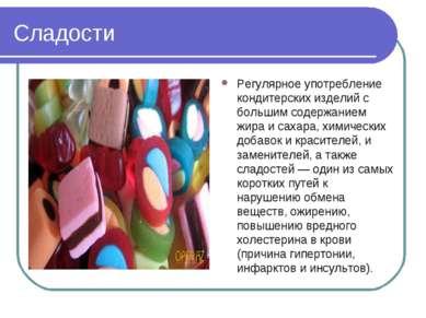 Сладости Регулярное употребление кондитерских изделий с большим содержанием ж...