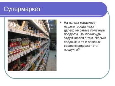 Супермаркет На полках магазинов нашего города лежат далеко не самые полезные ...