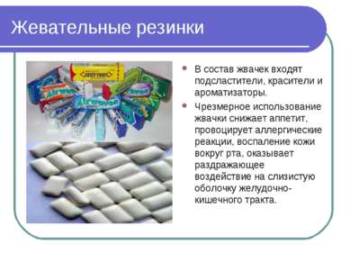 Жевательные резинки В состав жвачек входят подсластители, красители и аромати...