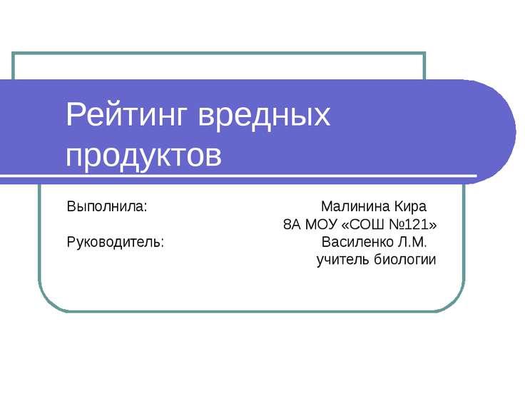 Рейтинг вредных продуктов Выполнила: Малинина Кира 8А МОУ «СОШ №121» Руководи...