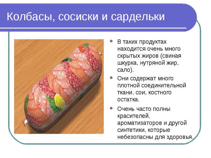 Колбасы, сосиски и сардельки В таких продуктах находится очень много скрытых ...