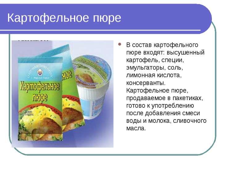 Картофельное пюре В состав картофельного пюре входят: высушенный картофель, с...