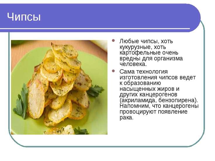 Чипсы Любые чипсы, хоть кукурузные, хоть картофельные очень вредны для органи...