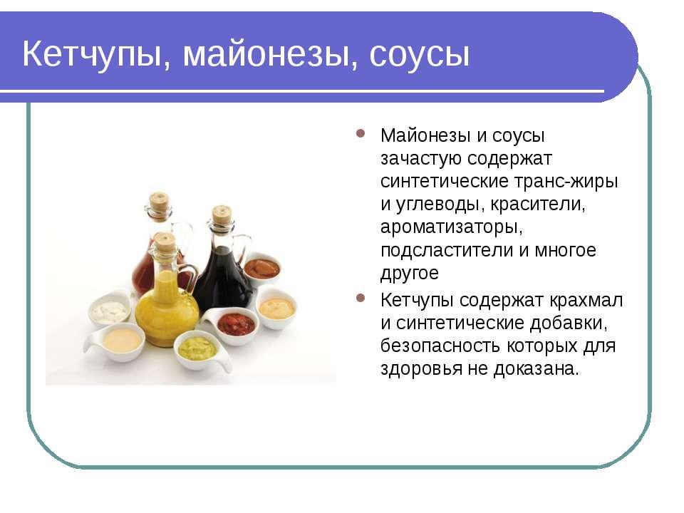 Кетчупы, майонезы, соусы Майонезы и соусы зачастую содержат синтетические тра...