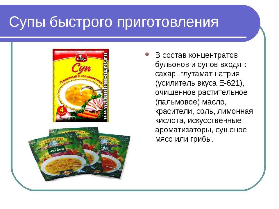 Супы быстрого приготовления В состав концентратов бульонов и супов входят: са...