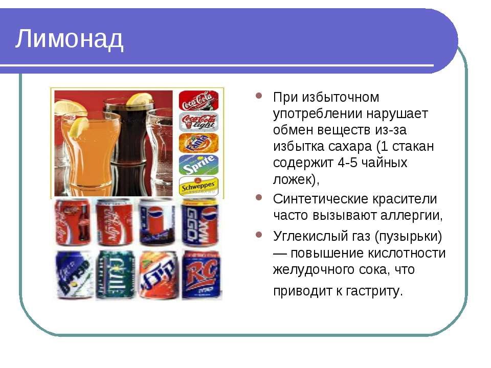 Лимонад При избыточном употреблении нарушает обмен веществ из-за избытка саха...