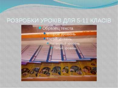 РОЗРОБКИ УРОКІВ ДЛЯ 5-11 КЛАСІВ