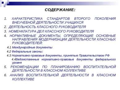 СОДЕРЖАНИЕ: 1. ХАРАКТЕРИСТИКА СТАНДАРТОВ ВТОРОГО ПОКОЛЕНИЯ ВНЕУЧЕБНОЙ ДЕЯТЕЛЬ...