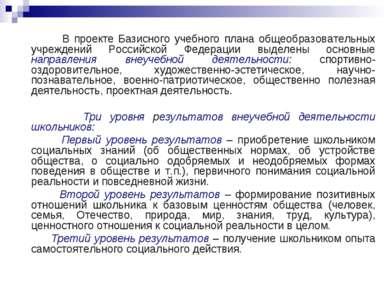 В проекте Базисного учебного плана общеобразовательных учреждений Российской ...