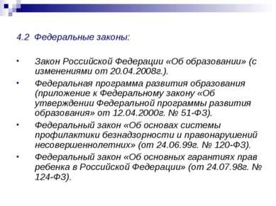 4.2 Федеральные законы: Закон Российской Федерации «Об образовании» (с измене...