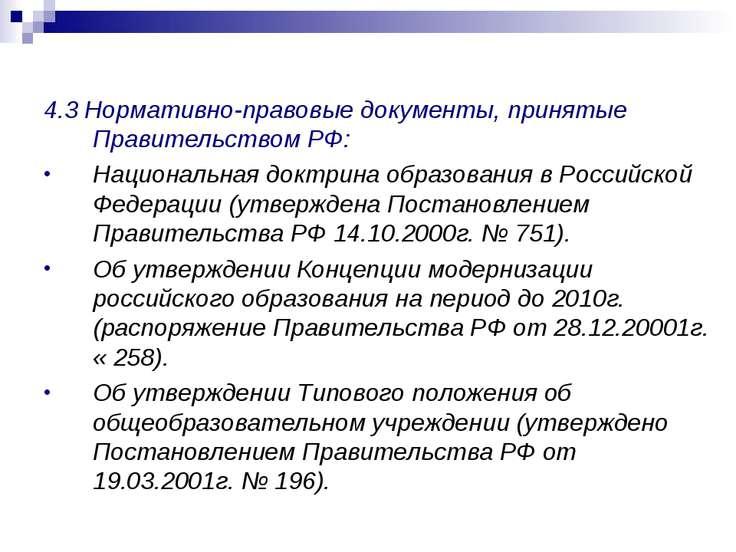 4.3 Нормативно-правовые документы, принятые Правительством РФ: Национальная д...