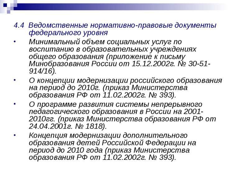 4.4 Ведомственные нормативно-правовые документы федерального уровня Минимальн...
